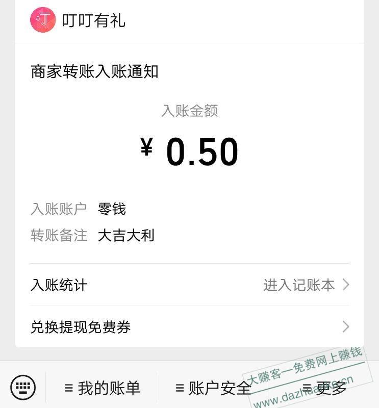 公众号〔建设银行浙江分行〕新用户支付1分钱得0.5元。