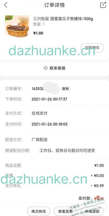 Screenshot_20210126_004123.jpg