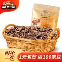 京东1元购三只松鼠焦糖瓜子500g,包邮。