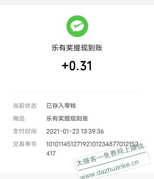 微信小程序〔乐有奖〕参与抽奖领红包,累积满0.3元即可提现,秒到账。
