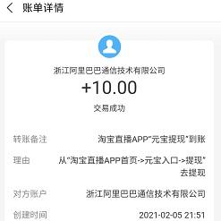 点淘APP:新老用户免费赚现金红包。
