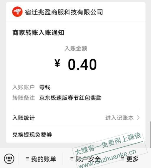 京东极速版:每天领取3个红包,可提现到微信。