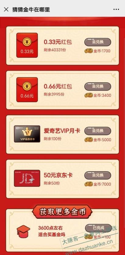 公众号建信基金猜猜金牛在哪里兑奖活动,有红包,会员卡和京东E卡