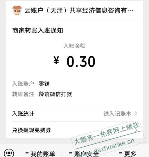 羚萌直播:新用户至少可免费赚1.3元。