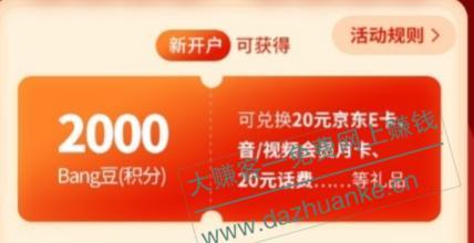 众邦银行:新用户免费赚20元以上。