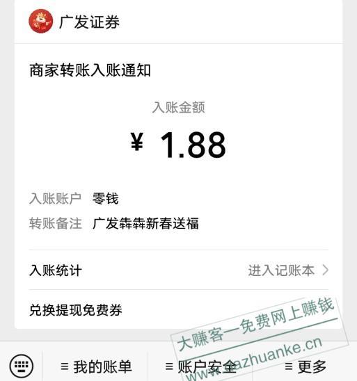 添加广发证券客服领取一个红包,亲测1.88元。