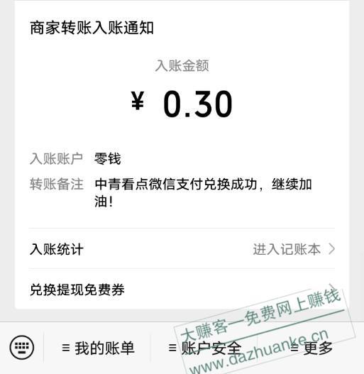 中青看点:新老用户都能免费赚至少1元红包。