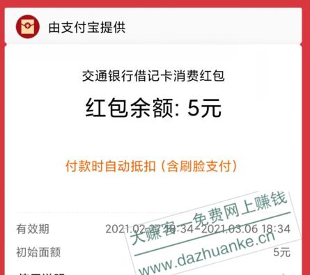 交通银行活动可领取25元话费券和支付宝5元通用红包。