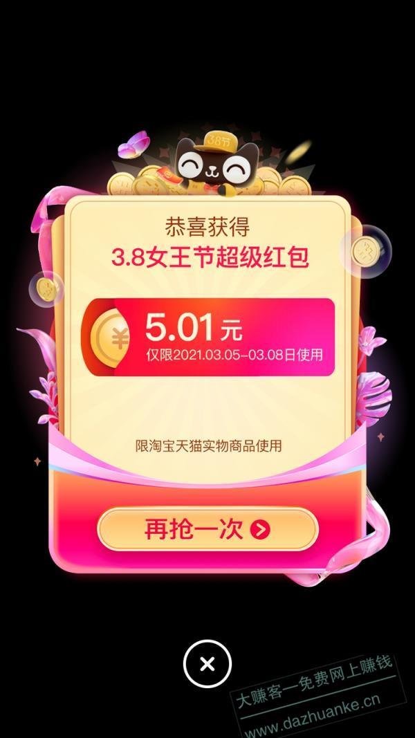淘宝3.8节超级红包,每天可领取一次,最高2021元!
