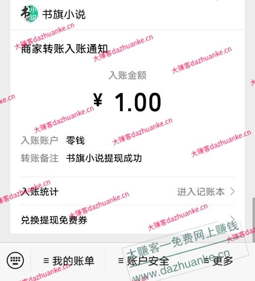 书旗小说新用户福利:免费领取1元现金红包。