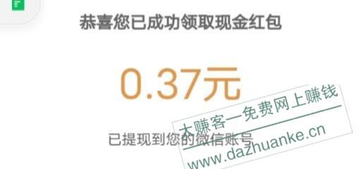 公众号华辉人力真爱粉PK赛抽奖活动,亲测0.37元