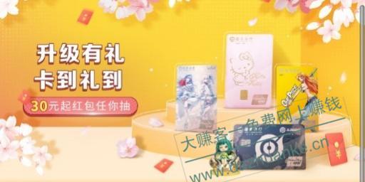 建设银行惊喜来邻活动可领取30元京东E卡(可变现)。