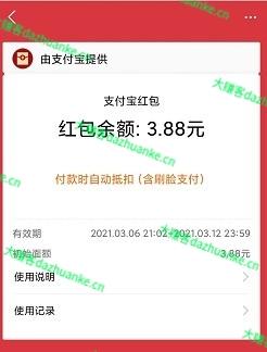 支付宝:部分用户免费领取3.88元红包(可套X)