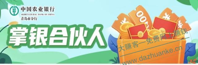 农业银行掌银合伙人可免费兑换10元京东E卡、10元美团外卖红包等。