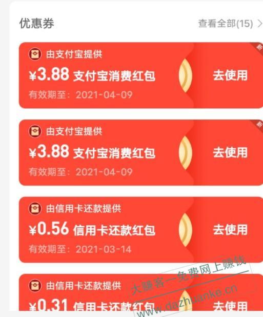 支付宝:免费撸两个3.88元消费红包,使用支付宝付款时可抵扣使用。