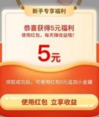苏宁金融:首次开通小金罐可免费领取5元现金红包。