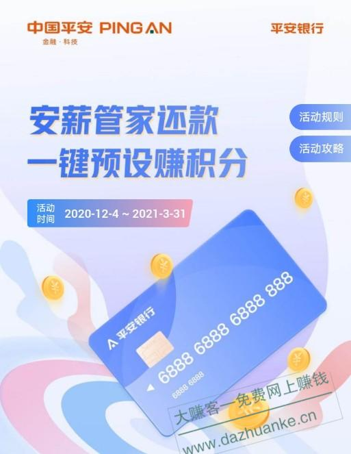平安口袋银行:6元购20京东E卡,可自用或出售,出售利润12.6元。
