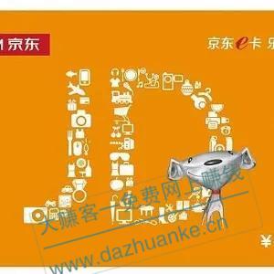 平安口袋银行:5元购10京东E卡,可自用或出售,出售利润4.3元。