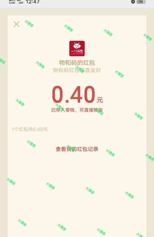 物和码:每天免费领取现金红包,亲测0.4元。