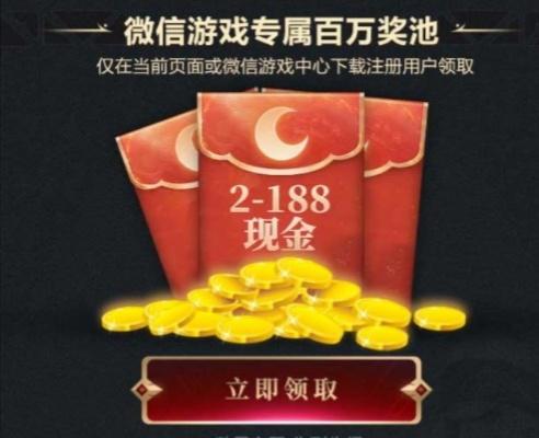 微信端秦时明月新用户下载试玩领现金红包。