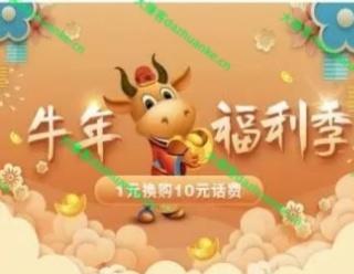农业银行APP1元充值10元话费活动(限广东用户参与)
