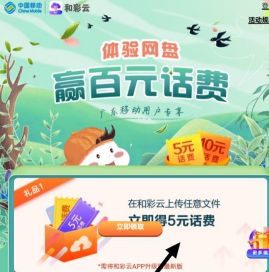 广东移动用户体验和彩云免费领取5元话费。