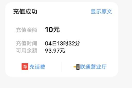 青岛地铁APP:新用户实名认证开通钱包可领取10元话费,秒充值到账。