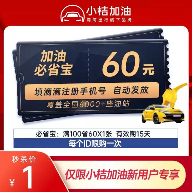 有车一族福利:滴滴旗下小桔加油可110元左右加200元油。