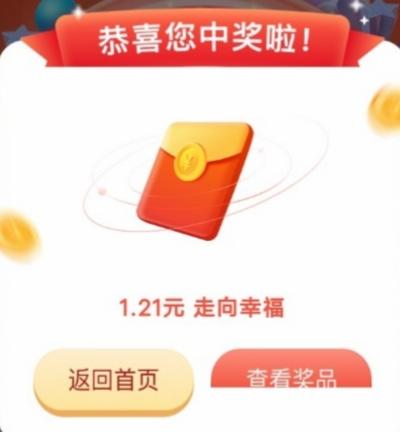 小程序美好购抽奖活动,据说必中红包,亲测1.21元非秒到账。