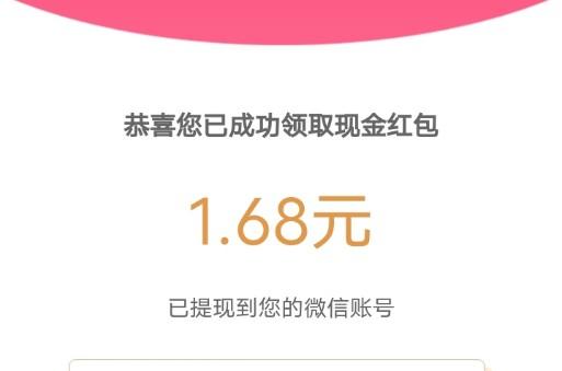公众号泽达供应链百万豪礼大放送抽奖活动,亲测1.68元,非秒到账。