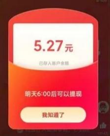 拼多多看直播领现金红包,官方说明日6点可提现到微信零钱。