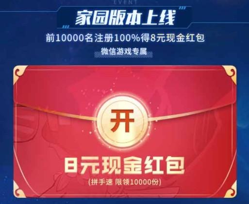 梦想新大陆手游新一期注册试玩领8~88元现金红包。