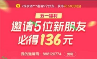 抖音极速版五一福利:邀请5人必得136元现金红包。