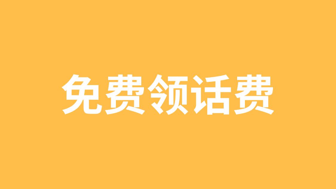 京东极速版新老用户每月免费领取5元话费券,可25充30话费。