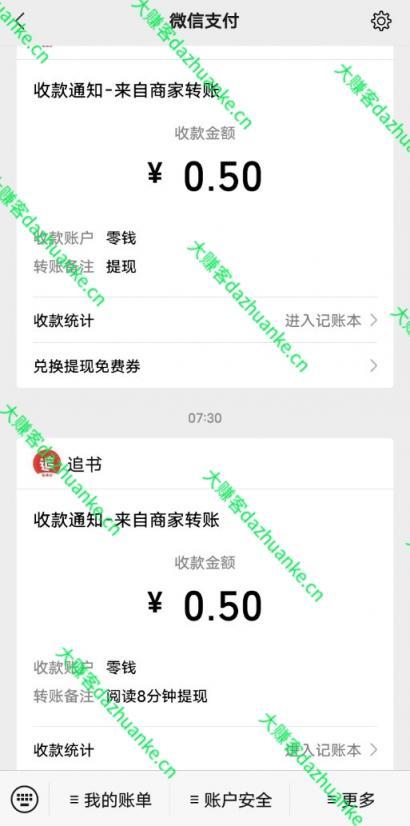追书神器免费赚至少1.3元,登录APP就秒到账0.5元。