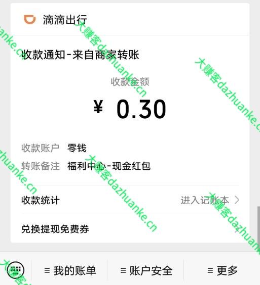 小程序滴滴出行必中0.3元红包,秒推送微信零钱。