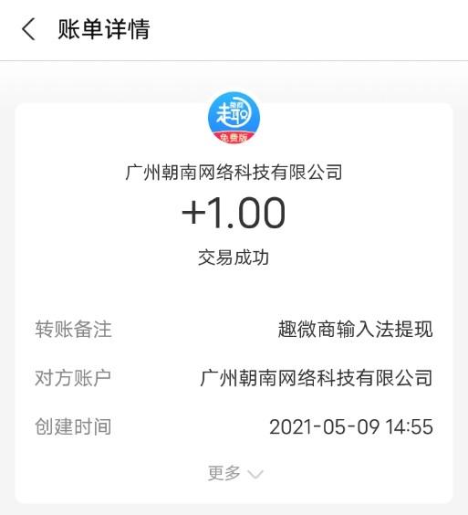 趣微商输入法免费赚至少1元,秒到账。