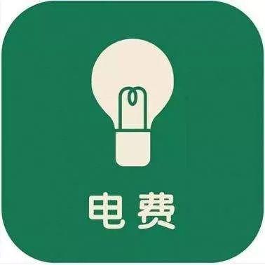 国上国网交电费使用招行一卡通支付可5元交10元电费。