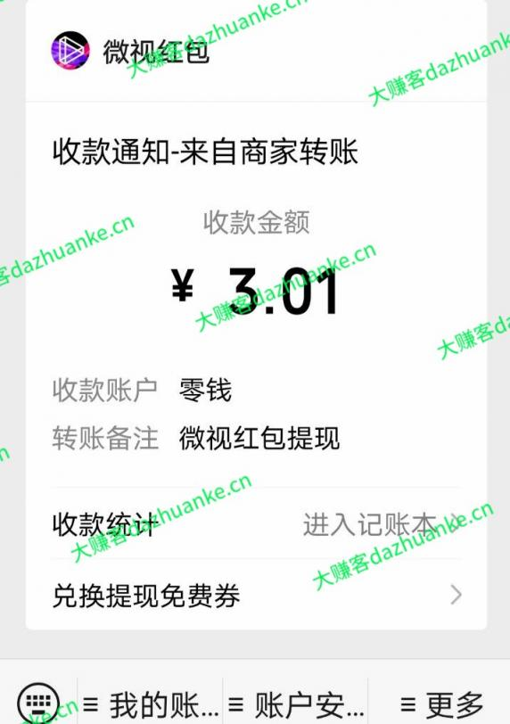 微视:新用户秒提3元,老用户邀请一人可提10元。