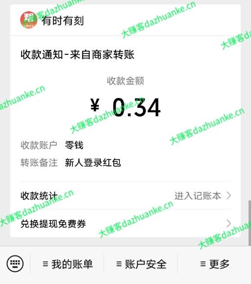 趣互帮:登录领取新人红包自动秒到账微信零钱,简单玩玩轻松可赚几块钱。