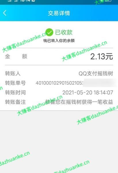 手机QQ钱包摇钱树免费赚2元以上。