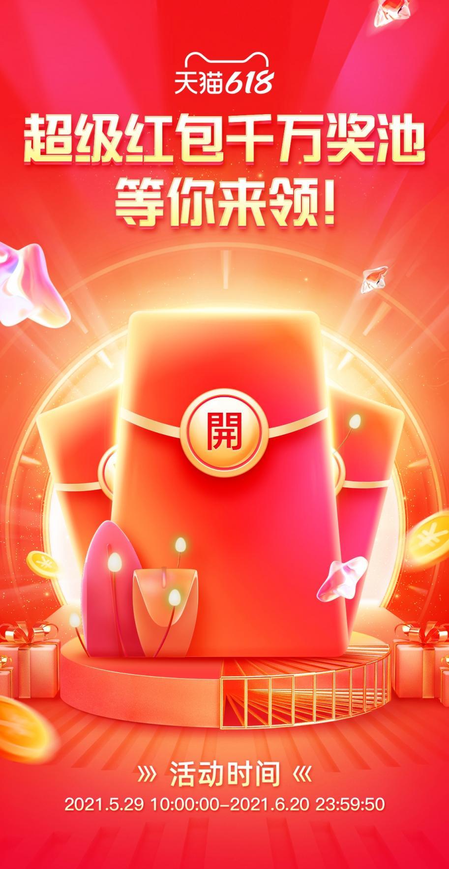 2021淘宝天猫618超级红包来咯,最高618元,每天可领。