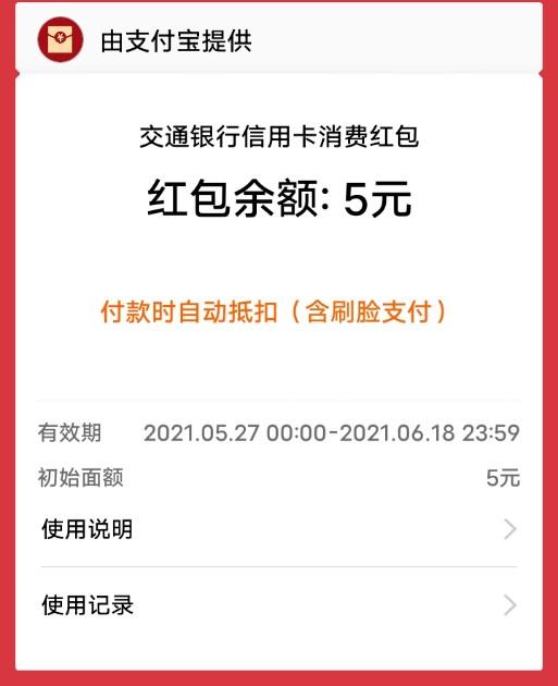 支付宝618银行优惠专场,免费领取5元银行卡通用红包。