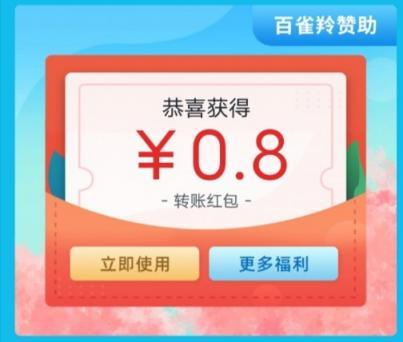 支付宝百雀羚入会领0.8元转账红包,可TX。