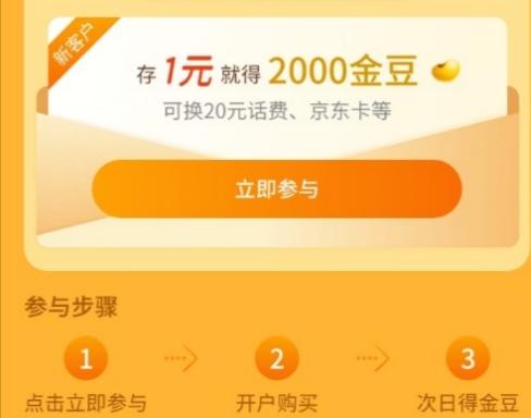 华瑞银行:新用户存1元次日可得20元话费或者京东E卡等。