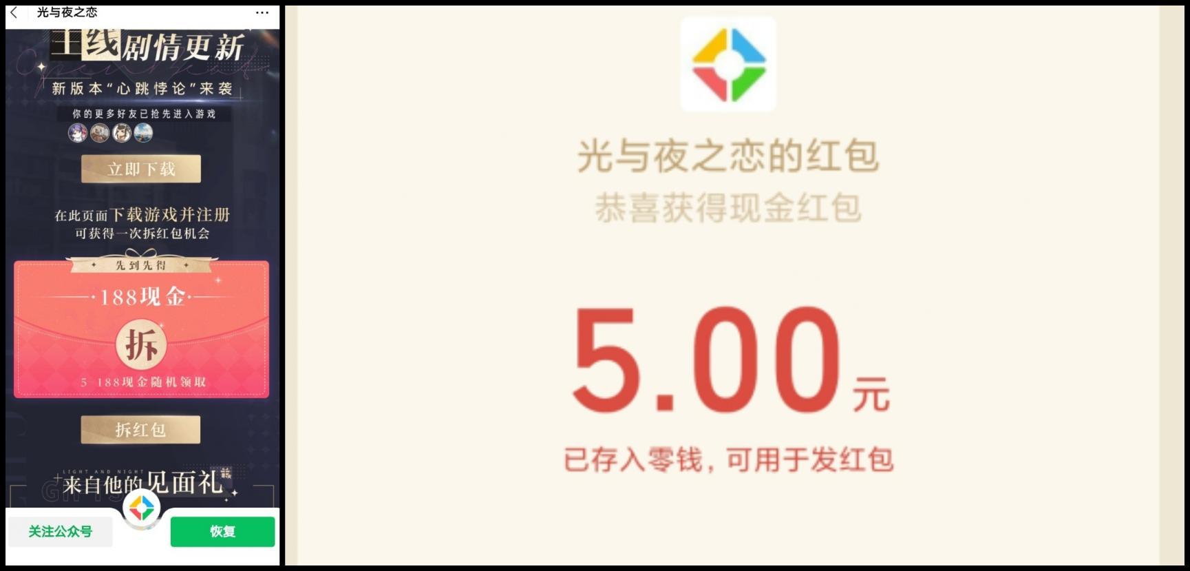 腾讯手游光与夜之恋下载注册领5-188元微信现金红包。