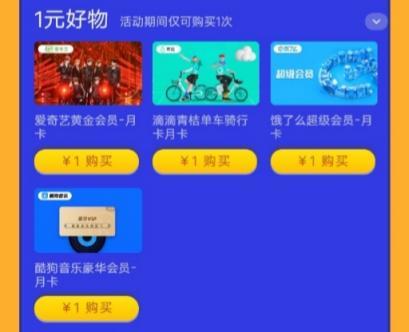 农业银行APP1元购青桔单车,酷狗音乐,饿了么,爱奇艺VIP月卡。