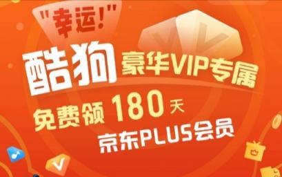 酷狗音乐会员免费领180-360天京东PLUS会员 ,限部分用户参与。