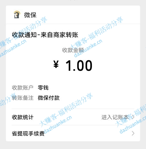 小程序腾讯微保两个积分兑现金红包活动,兑换后秒到账。