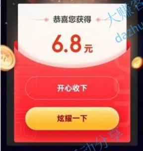 京东金融15理财日答题领现金红包,亲测6.8元。